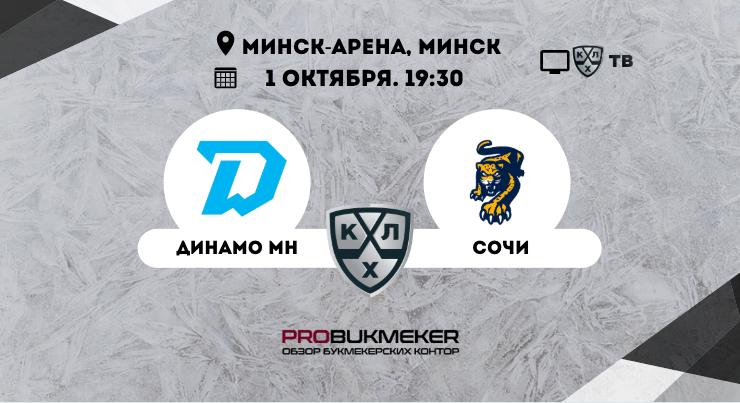 Динамо Минск - Сочи