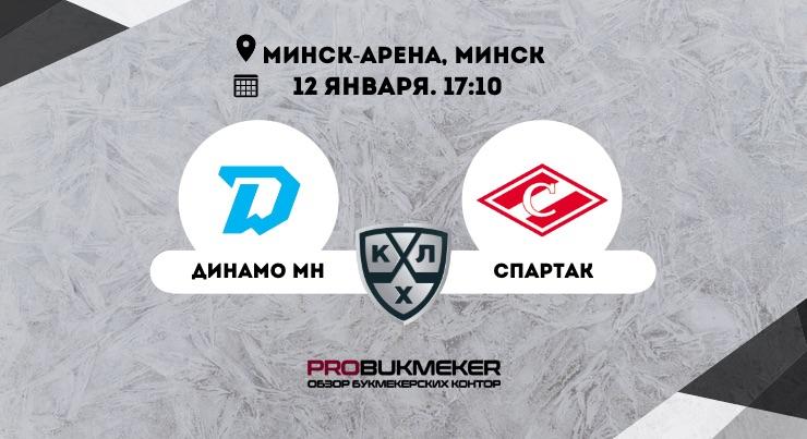 Динамо Минск - Спартак