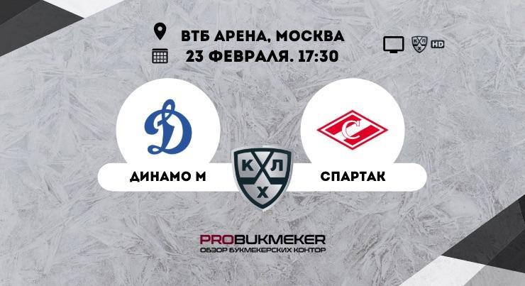 Динамо Москва - Спартак