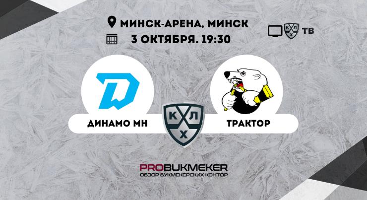 Динамо Минск - Трактор