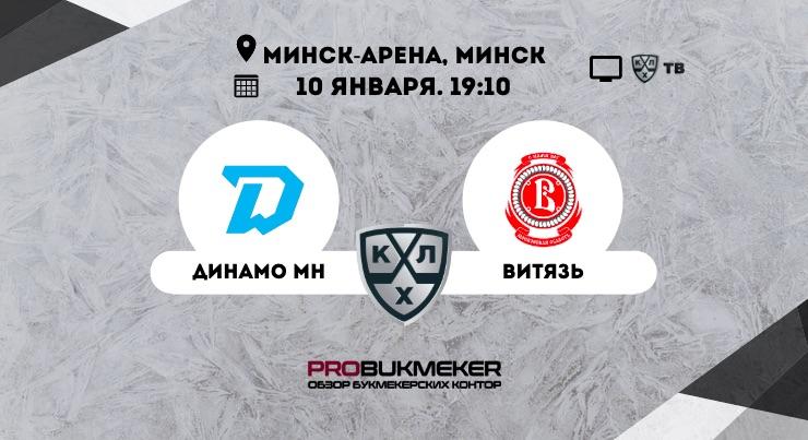Динамо Минск - Витязь