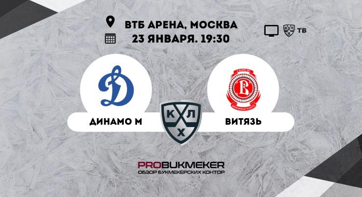 Динамо Москва - Витязь
