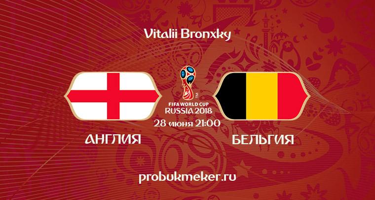 Англия - Бельгия