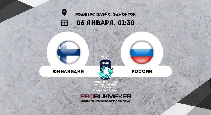 Финляндия – Россия