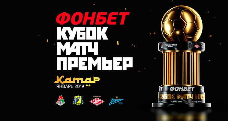 Ростов - Зенит