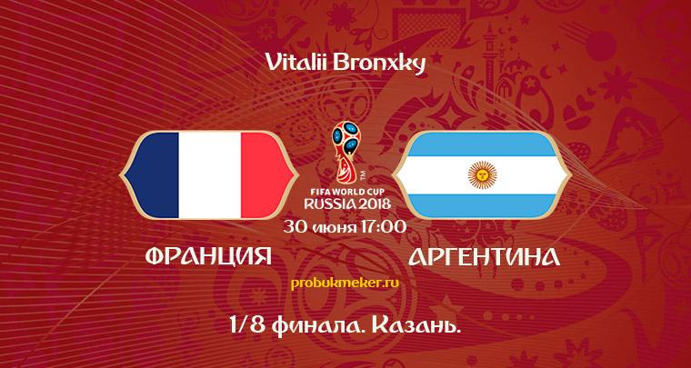 Франция - Аргентина