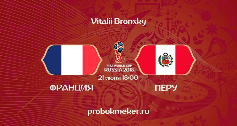 Франция - Перу прогноз