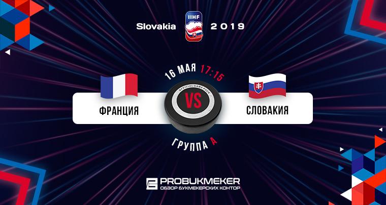 Франция - Словакия