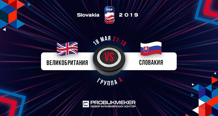 Великобритания - Словакия