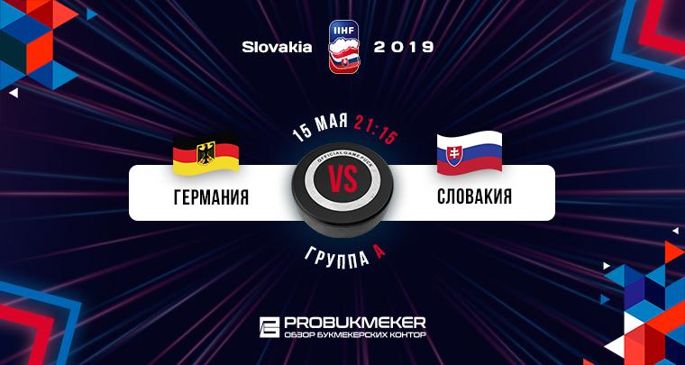 Германия - Словакия