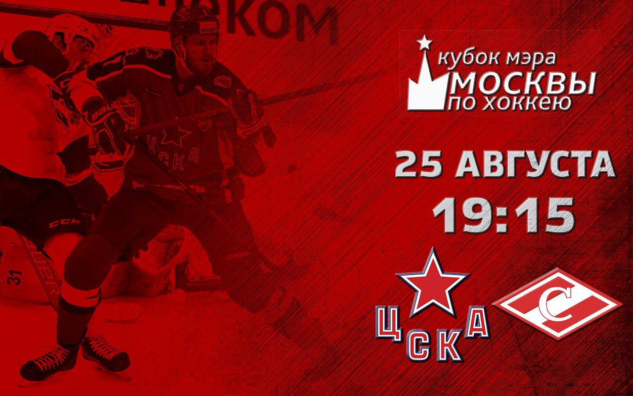 ЦСКА - Спартак прогноз на хоккей