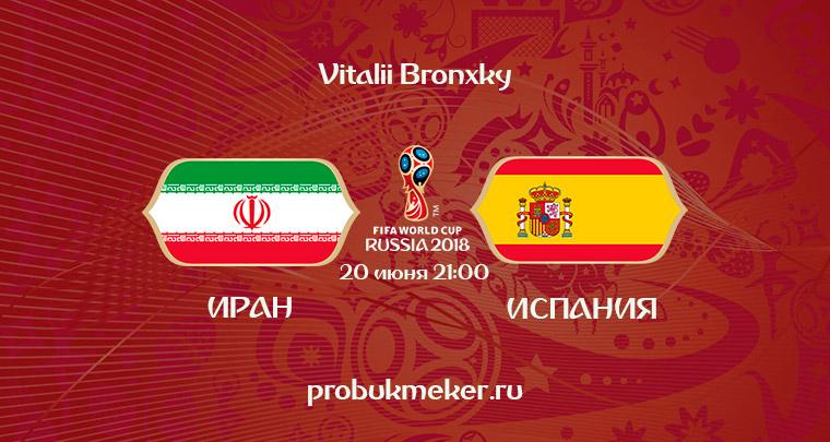 Иран - Испания прогноз Чемпионат мира