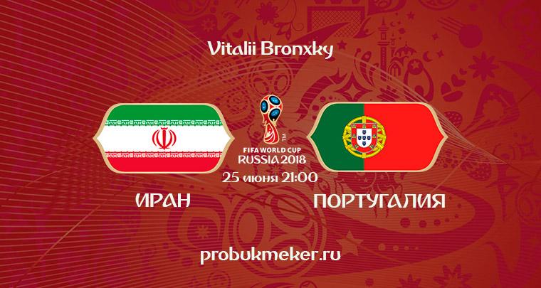 Иран - Португалия