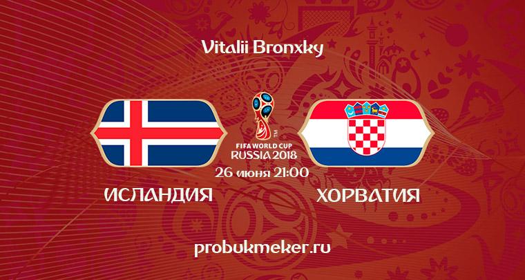 Исландия - Хорватия