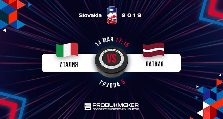 Италия - Латвия