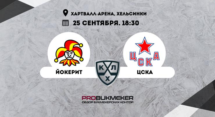Йокерит - ЦСКА