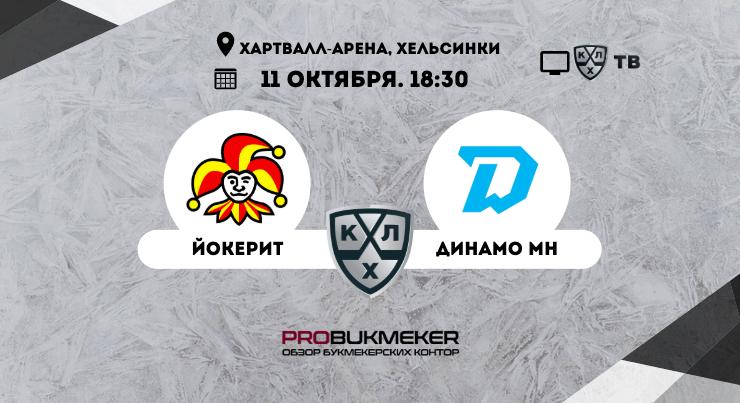 Йокерит - Динамо Минск