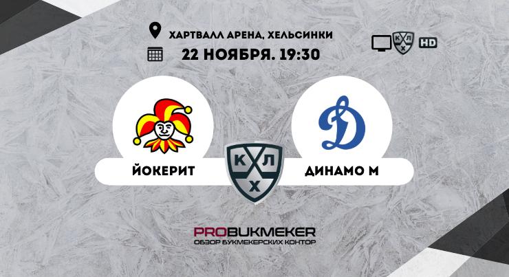 Йокерит - Динамо Москва