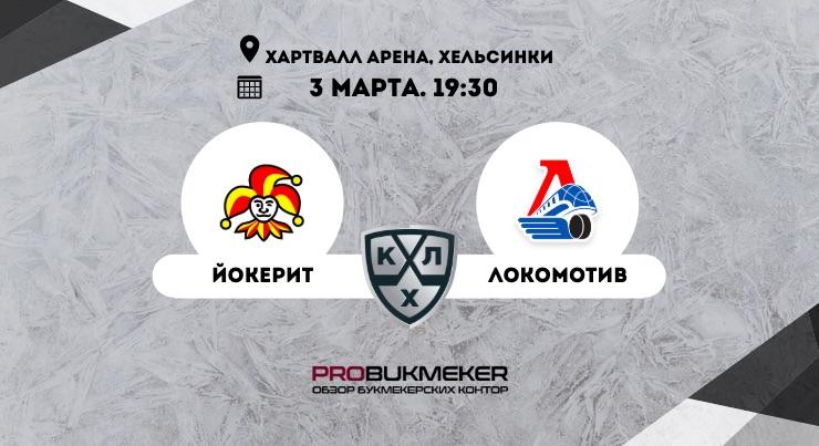 Йокерит - Локомотив