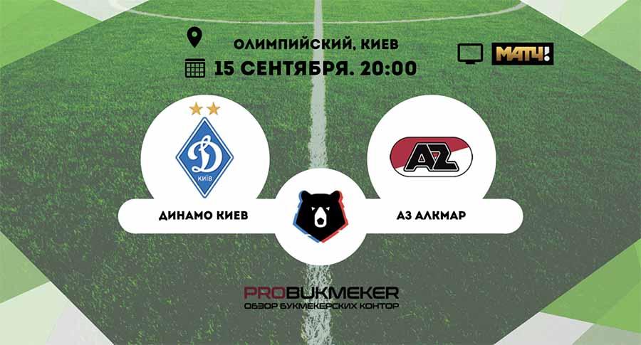 Динамо Киев - АЗ Алкмар