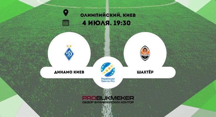 Динамо Киев - Шахтер