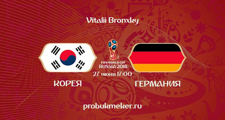 Южная Корея - Германия