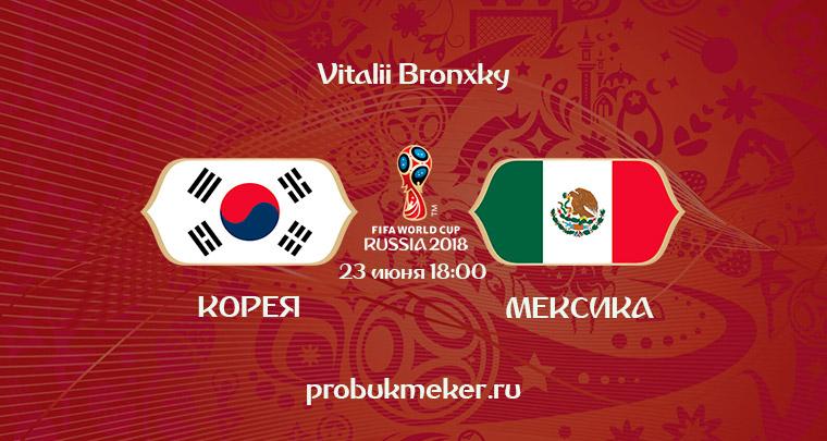 Южная Корея - Мексика