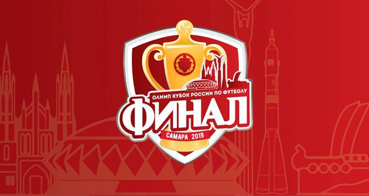 Локомотив - Урал