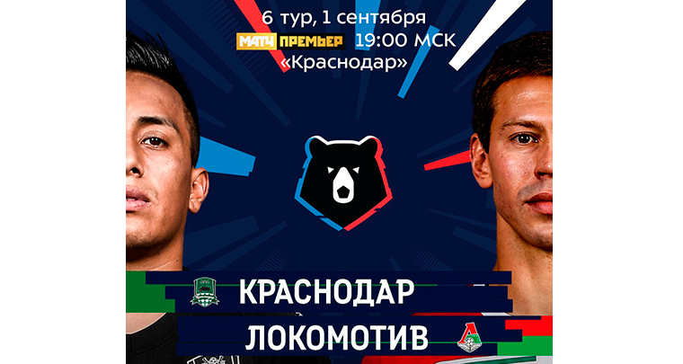Краснодар – Локомотив
