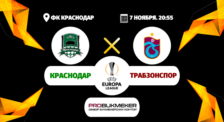 Краснодар - Трабзонспор