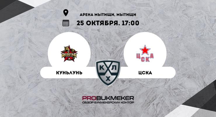 Куньлунь – ЦСКА