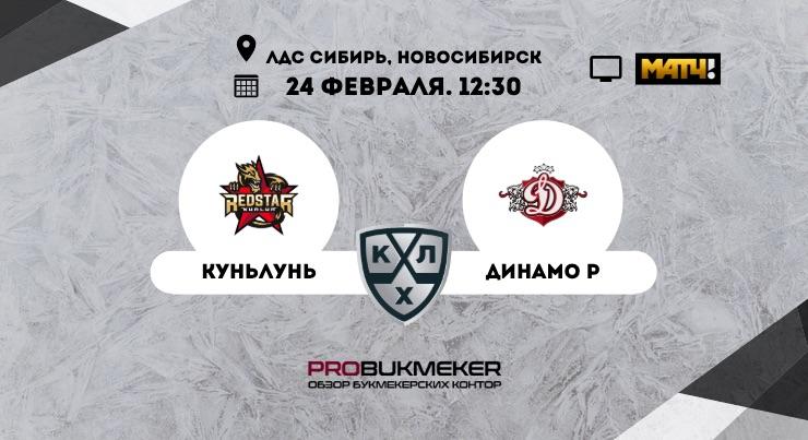 Куньлунь - Динамо Рига