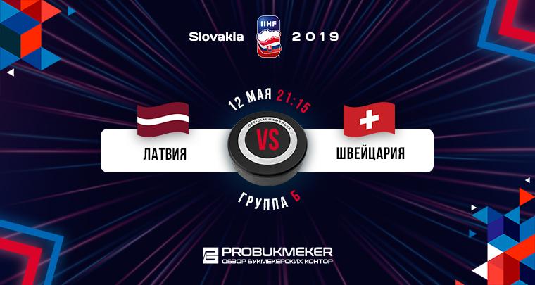 Латвия - Швейцария