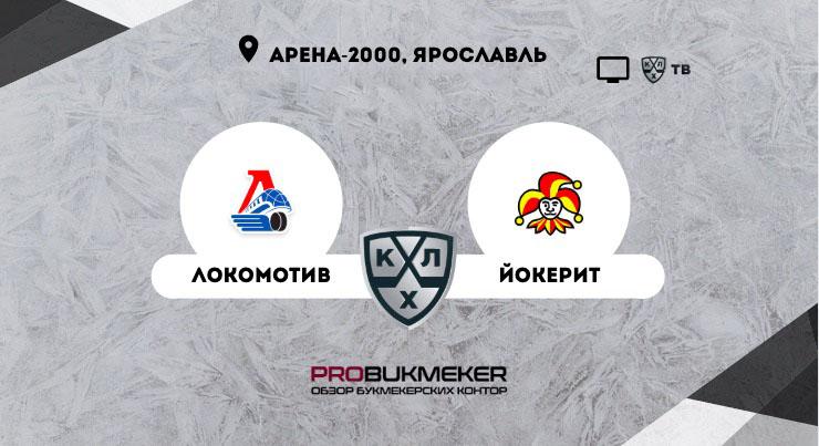 Локомотив Йокерит