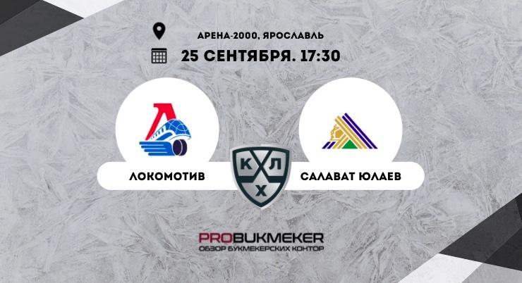 Локомотив – Салават Юлаев