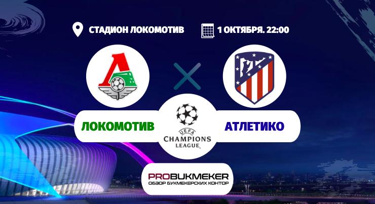 Локомотив - Атлетико