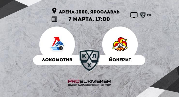 Локомотив - Йокерит