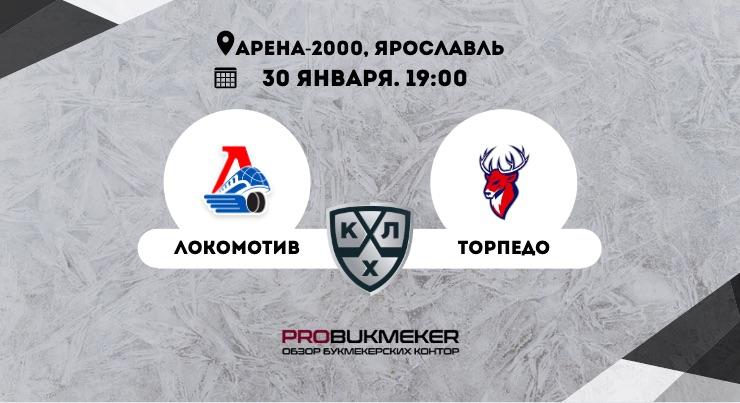 Локомотив - Торпедо