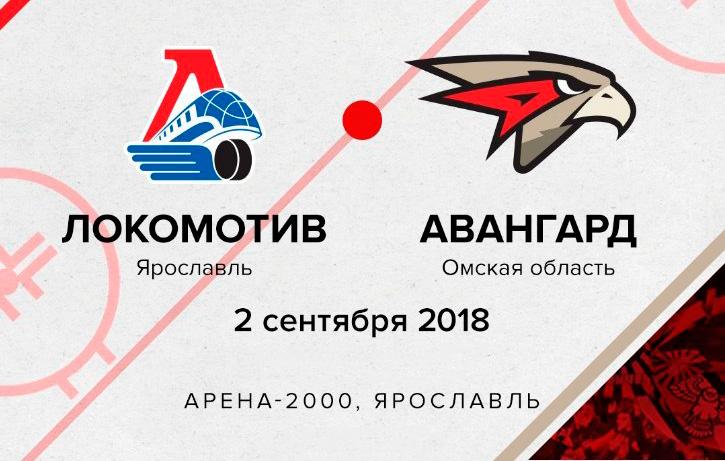 Локомотив - Авангард