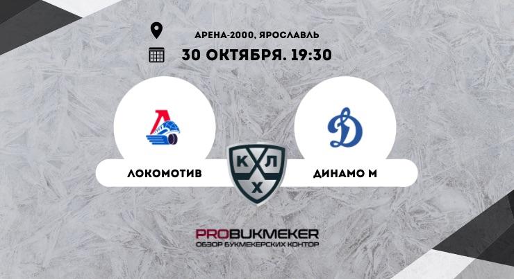Локомотив – Динамо Москва