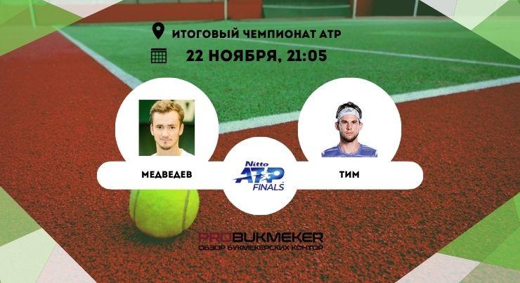 Медведев – Тим