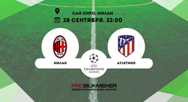 Милан – Атлетико