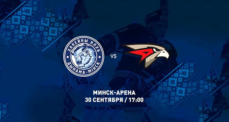 Динамо Минск - Авангард