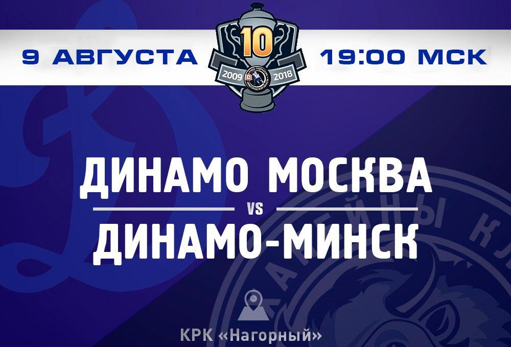 Динамо Москва - Динамо Минск прогноз на хоккей