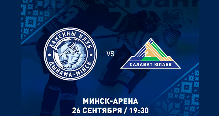 Динамо Минск - Салават Юлаев