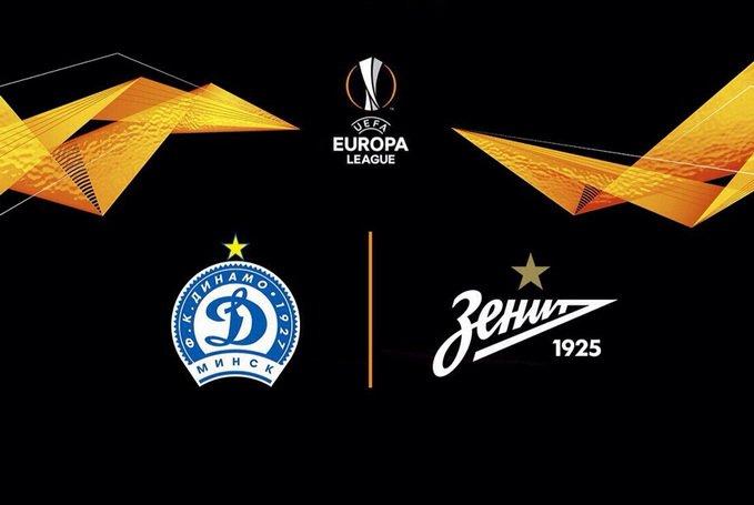 Динамо Минск - Зенит