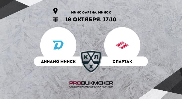 Динамо Минск – Спартак