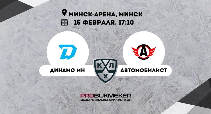 Динамо Минск - Автомобилист