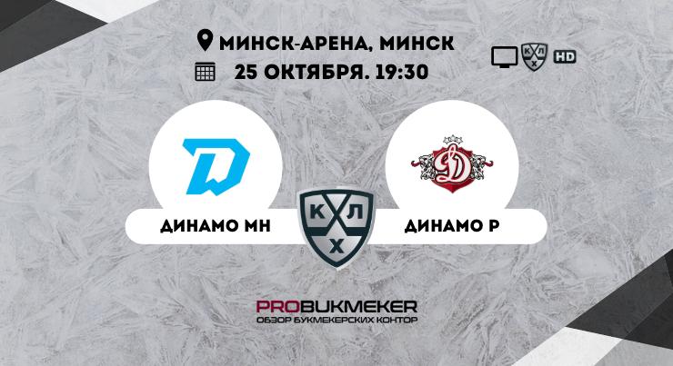 Динамо Минск - Динамо Рига