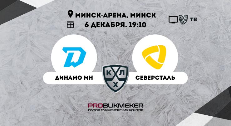 Динамо Минск - Северсталь
